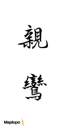 うすらひ, Custom Japanese Calligraphy, Maplopo