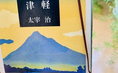 Tsugaru by Dazai Osamu