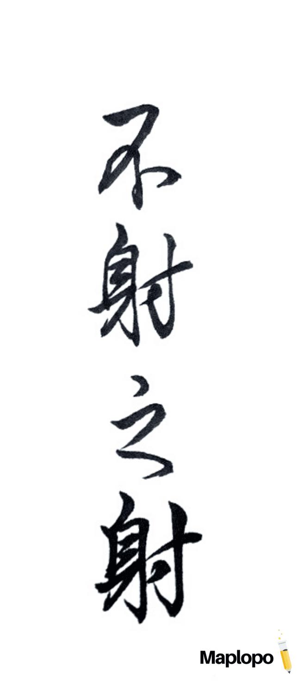 不射之射, archery of no archery, 隷書, 中島敦, Nakajima Atsushi.png