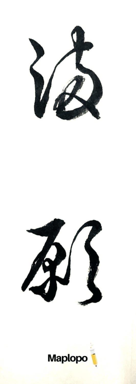満願, Wish Fulfilled, 太宰治, Dazai Osamu