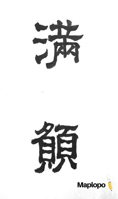 満願, Wish Fulfilled, 隷書, 太宰治, Dazai Osamu