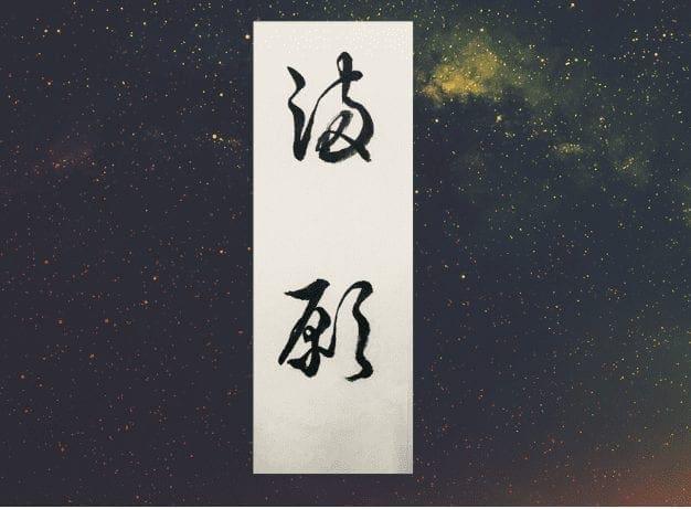 Wish Fulfilled, Osamu Dazai, Mangan, English Translation, Maplopo