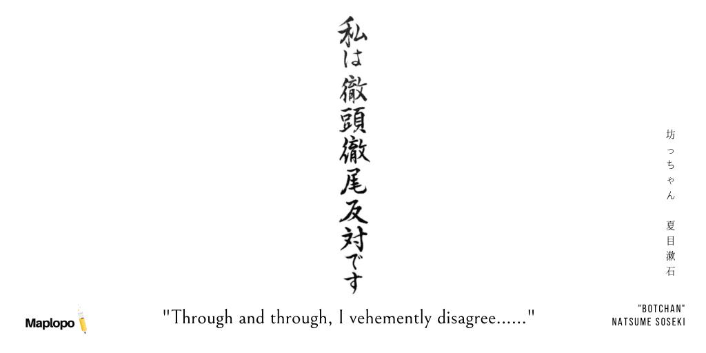 """Botchan, Natsume Soseki— """"through and through, I vehemently disagree""""   Maplopo   Seri Ichiei Calligraphy"""