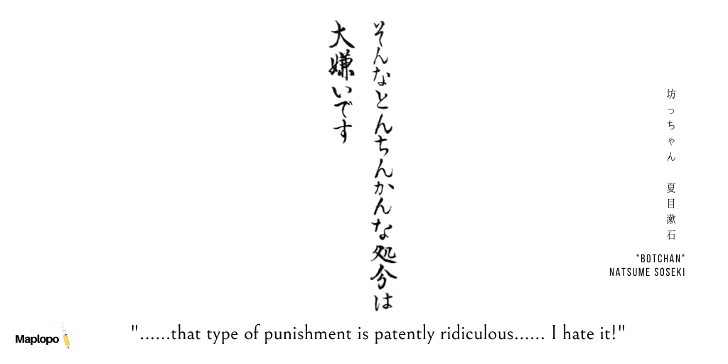 """Botchan, Natsume Soseki— """"that type of punishment is patently ridiculous… I hate it!"""""""