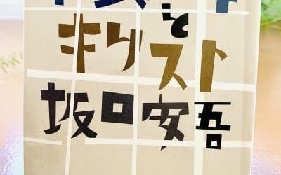 On One's Taste in Women with Sakaguchi, Oda, and Dazai