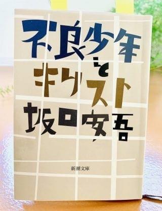 Sakaguchi, Oda, Dazai, BAR LUPIN, MAPLOPO