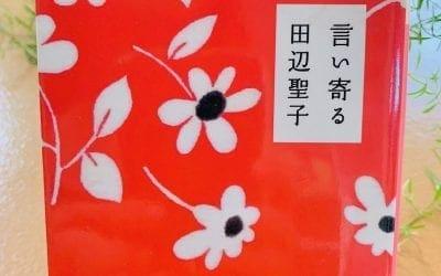 Iiyoru by Tanabe Seiko