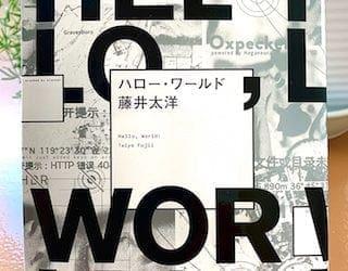 Hello, World! by Fujii Taiyo
