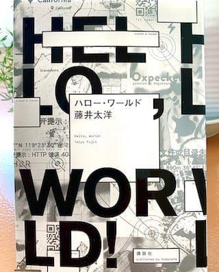 Taiyo Fujii, Hello World, MAPLOPO