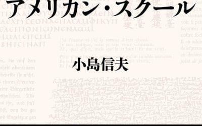 小島信夫「アメリカン・スクール」について