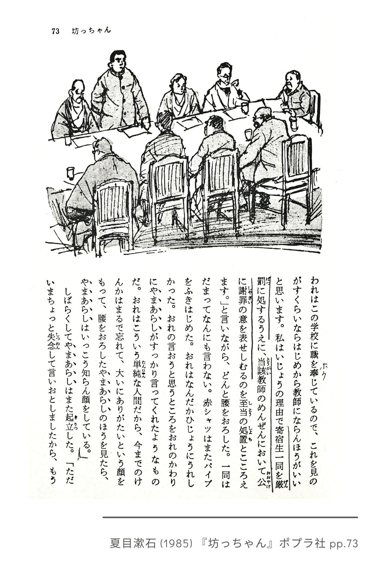 Botchan, The Meeting, pp.73