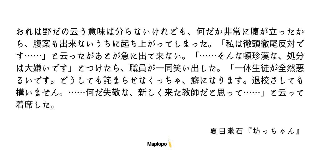 Botchan quotes, Botchan's speech, Maplopo