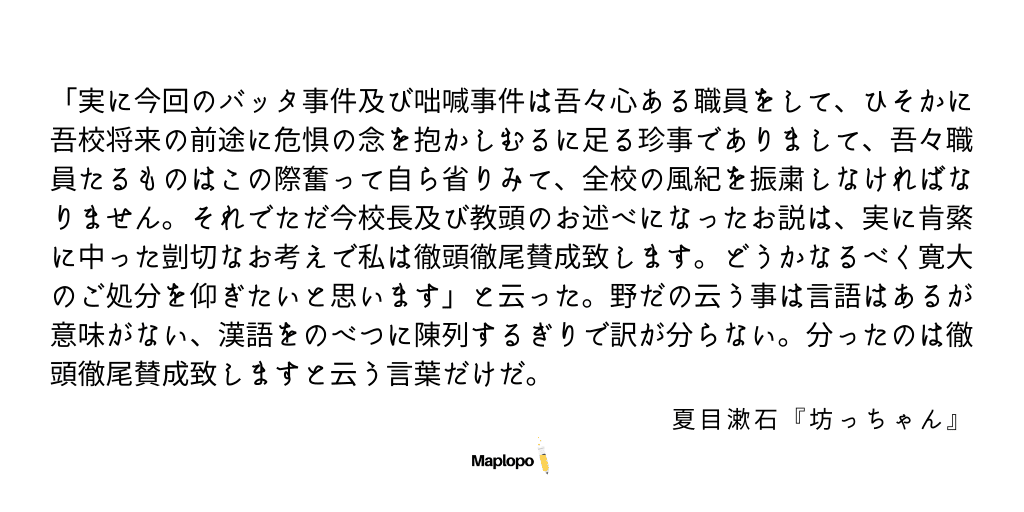 Botchan quotes, Noda's speech, Maplopo