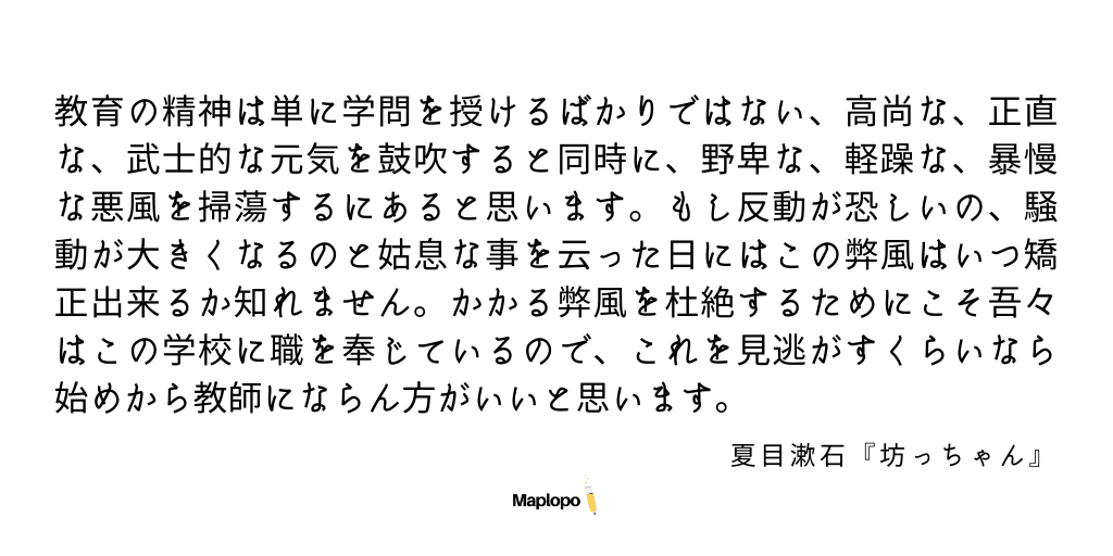 Botchan quotes, Porcupine's Speech, Maplopo