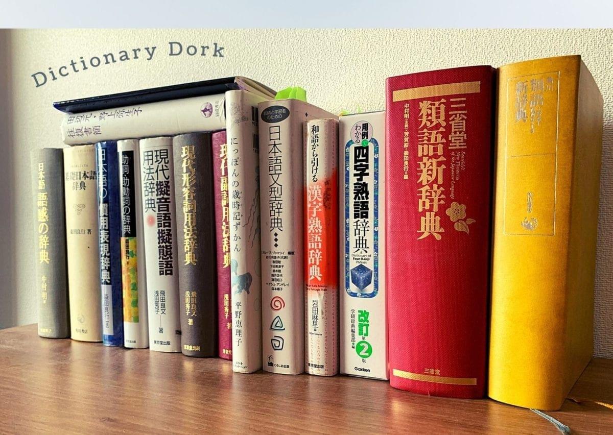 Dictionary Dork, Maplopo