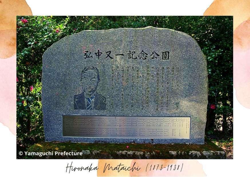 Hironaka Mataichi, Natsume Soseki, Botchan's Model