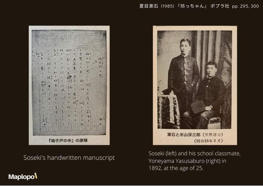 Natsume Soseki, Botchan Trivia, 2