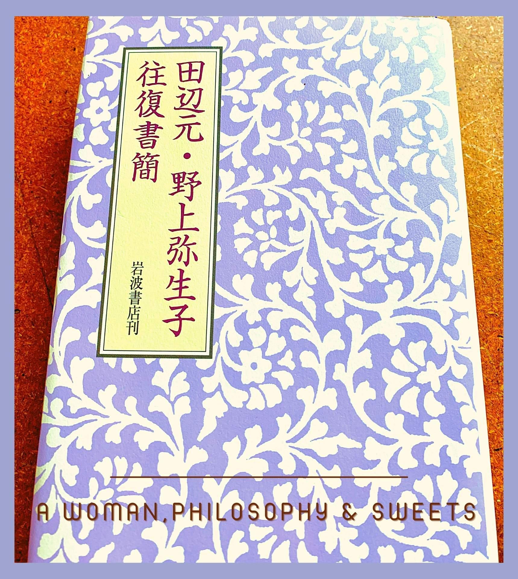 A woman,philosophy and sweets, Nogami Yaeko, 野上弥生子, Maplopo