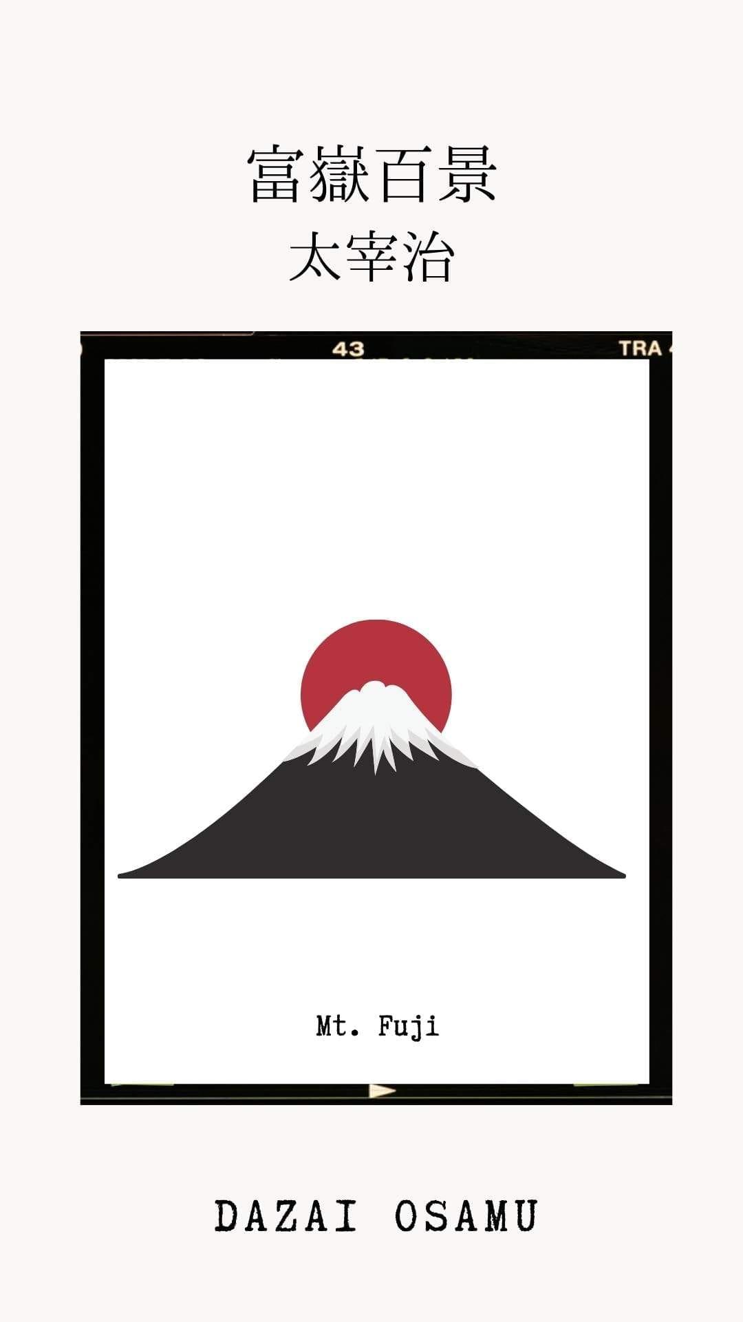 太宰治, 富嶽百景, Dazai Osamu, Mt. Fuji. Maplopo